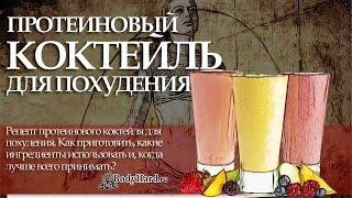 Коктейль для похудения. Коктель Кремовое Печенье | коктейли для похудения купить дыня