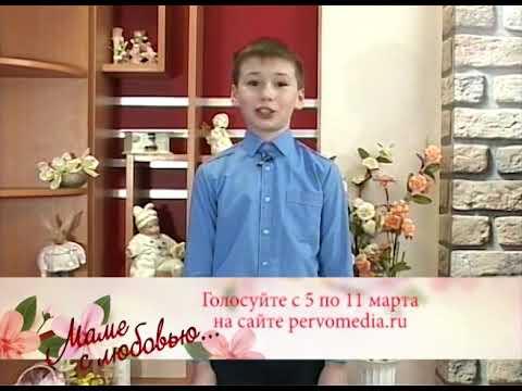 3 Маме с любовью Илья Рубцов