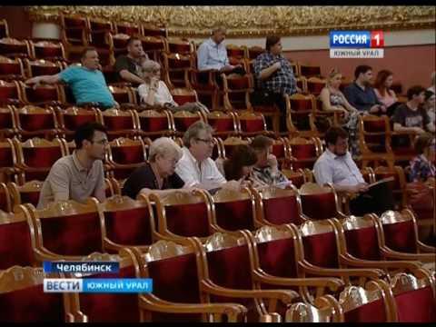 Кастинг в челябинском Оперном театре