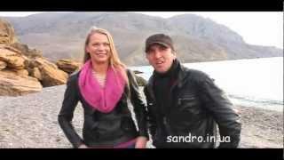 Sandro. 14 февраля и Сбежавшая Невеста