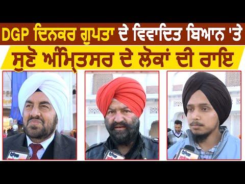 DGP Dinkar Gupta के विवादित बयान के बाद सुनिए Amritsar के लोगों की राय
