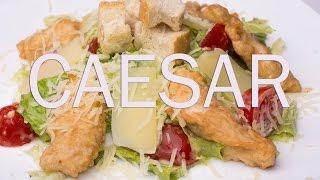 Салат цезарь(Как приготовить салат цезарь ? Наверняка таким вопросом задаются многие люди. Ведь, привыкши есть салат..., 2015-05-21T08:31:15.000Z)