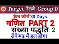 RRB Group D/ Number system math question/30 day crash course /v.imp/Part 2/