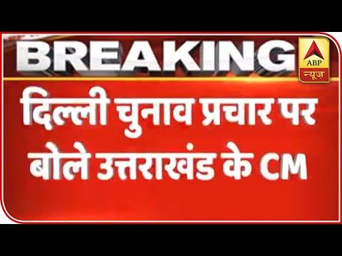Exclusive: BJP Lost Delhi Polls As It Was Overaggressive, Says Uttarakhand CM Rawat | ABP News