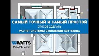 видео Проектирование отопления дома