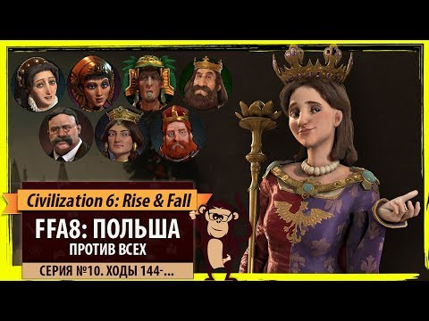 Польша против всех! Серия №10: Polska może w kosmos? (Ходы 144-...). Civilization VI: Rise & Fall