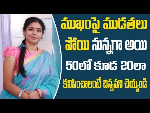 Clear Wrinkles And Get Smooth And Fair Skin ||  Dr Monitha || NAtural Health Care