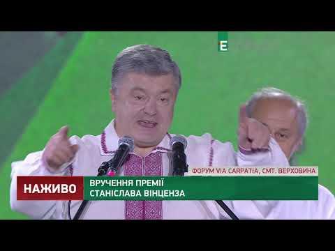 Петро Порошенко вручив