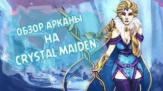 Обзор арканы на Crystal Maiden в Dota 2
