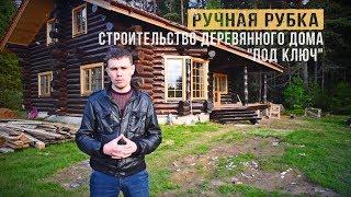 видео Строительство домов под ключ в Вологде | Строительство частных домов | Строительство дачных домов
