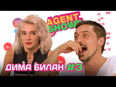 AGENTSHOW #3 ДИМА БИЛАН