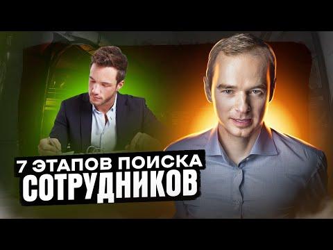 КАК СТАТЬ ЛУЧШИМ ХЕДХАНТЕРОМ / 7 этапов поиска сотрудника Владимир Якуба