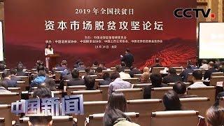 [中国新闻] 2019年全国扶贫日系列论坛在京举办 | CCTV中文国际