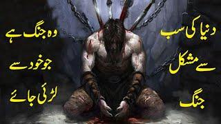 Best Motivational Video In Urdu 🔥🔥   Best Inspirational Video