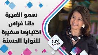 سمو الاميرة دانا فراس - اختيارها سفيرة للنوايا الحسنة في حماية وصيانة التراث الاثري
