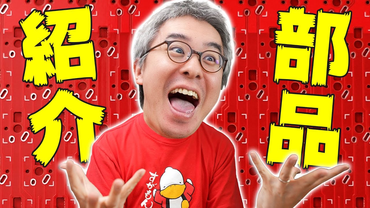 【テンションあがるぅううう!】自作MIDIキーボード「クロマトーン ミニ」のパーツを紹介します!