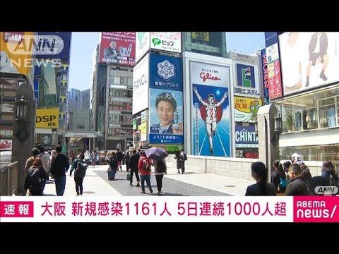 大阪府 新規感染者1161人 5日連続で1000人超(2021年4月17日) (Việt Sub)