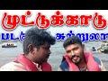Muttukadu Boat House Trip / முட்டுக்காடு படகு சுற்றுலா