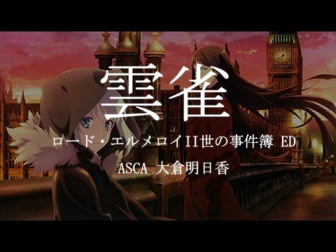 【HD1080】FULL 雲雀 ASCA大倉明日香 艾梅洛閣下II世事件簿 魔眼蒐集列車 ED (中日字幕)