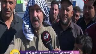 في الميدان .. مدينة الصدر - تقاطع الأورزدي 201936