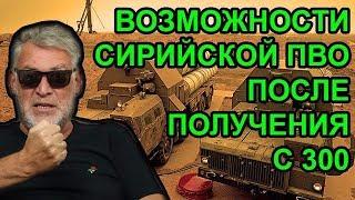 Как танкисты Асаду С-300 дали / Артемий Троицкий