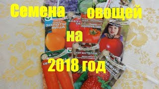 видео Семена овощей