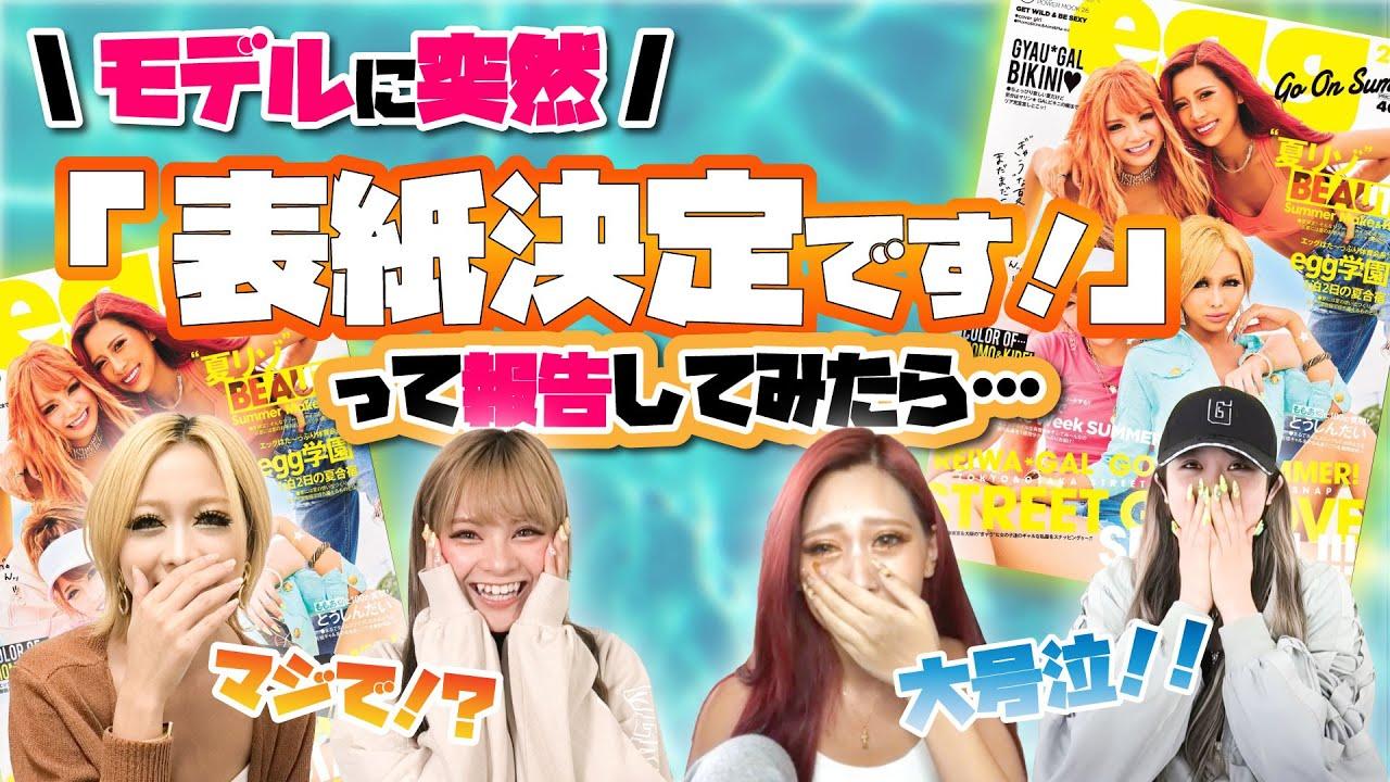 【egg夏号発売】表紙の裏側♡表紙メンバー入りをサプライズで伝えたら大号泣!?