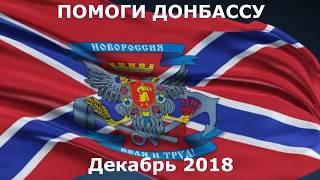 Помоги Донбассу Декабрь 2018