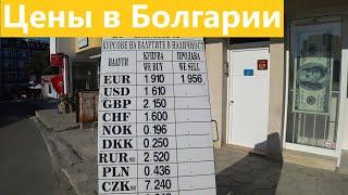 Цены в Болгарии 2018-19. Сколько тратим на еду / Hi Glebov
