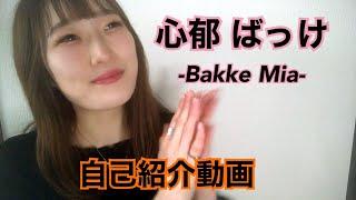 配信アプリと並行で、ずっとやってみたかったYouTubeを始めました〜! 1本目は自己紹介動画です!! どうか温かい目で見守ってください☺️   #MiaBakke ...