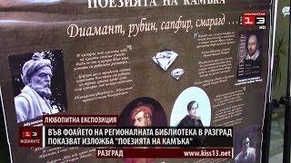 ''Поезията на камъка'' показват в Регионалната библиотека в Разград