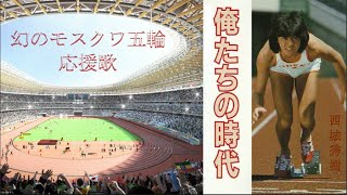 拡散希望! 無断転載大歓迎!! 西城秀樹さんは幻のオリンピック、1980モスクワ五輪に関わっている一人。 幻の選手団と共に、一般公募歌詞を基に作...