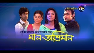 মান অভিমান | Maan Obhiman | EP 279 | Bangla Natok | Deepto TV