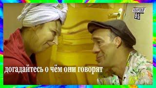 муд СВАТЫ (Иван Будько, Валюха, Митяй, Ольга Николаевна)