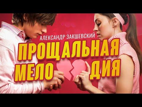 Александр Закшевский - Прощальная мелодия (Official Video Clip)