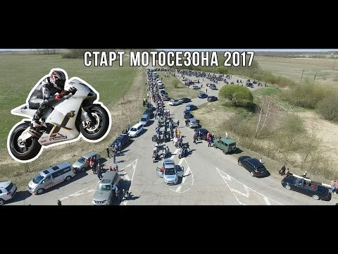 Открытие мотосезона-2017 в Пскове