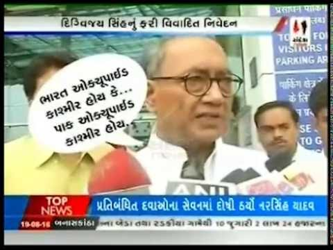 Digvijay Singh Seems To Constantly Support Pak, Terrorists