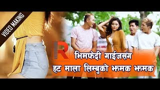 Mala Limbu , Bhimfedi Guys Ft. Jhamak Jhamak Making Of || Latest Nepali Song 2017 ||