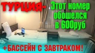 Сколько стоит отдых в Турции Цены на самолет Обзор на номер в отеле за 600руб в день