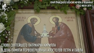 Проповедь Святейшего Патриарха в день памяти первоверховных ап. Петра и Павла