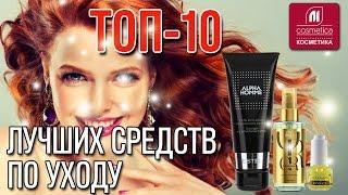 видео Белорусские шампуни: отзывы покупателей, рейтинг производителей