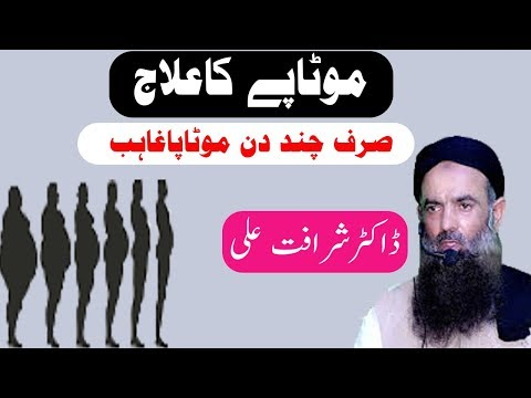 weight loss tips, Pait Kam Karne Ka Asan Tarika in Urdu Hindi (Dr Muhammad Sharafat Ali )Health Tips