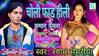 चोली फाड़ होली | भोजपुरी होली गीत 2019 | New Bhojpuri Holi Song | Bhojpuri Holi Geet 2019 | Holi