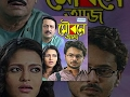 Moubane Aaj - Popular Bangla Movie - Ranjit Mallick | Priyanka Sarkar | Rahul video