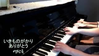 Ikimonogakari - Arigatou (Piano Duet)