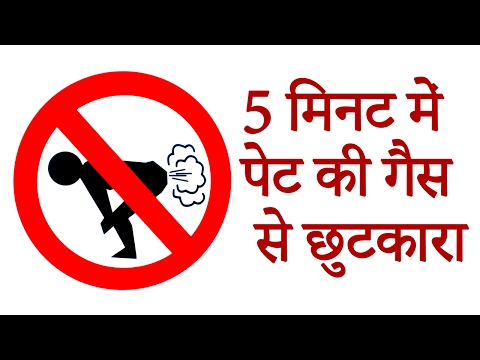 पेट की गैस का इलाज़ | Cure Gas problem in stomach | constipation medicine | constipation treatment