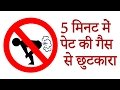 पेट की गैस का इलाज़ Cure Gas problem in stomach constipation medicine constipation treatment