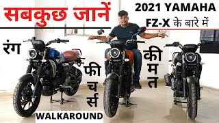 Yamaha FZ-X Walkaround, Colors, Price & Feature Explain with Exhaust Sound।।Power On Wheel