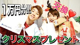 【1万円】夫婦でクリスマスプレゼント交換したらセンスの塊すぎて好き…