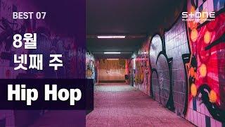 [KEYNOTE Playlist] 8월 넷째 주 힙합